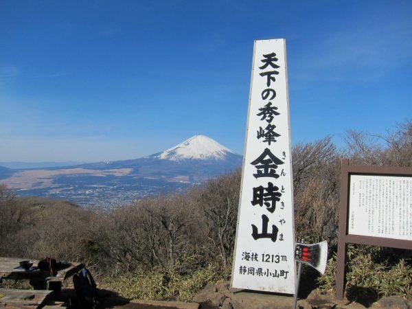 神奈川県箱根町:金時山(きんときやま)