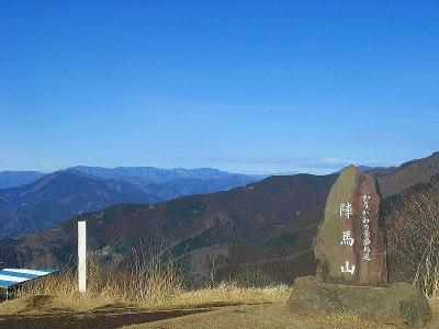 神奈川県相模原:陣馬山(じんばさん)