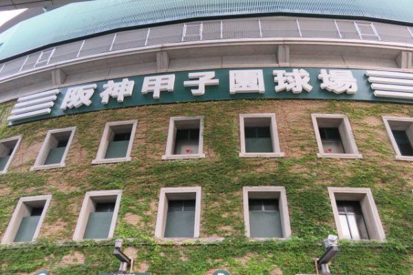 高校野球はどうして甲子園で開催されるの?