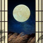 お月見の種類とは?十五夜、十三夜、十日夜の3つの月見行事はいつ?