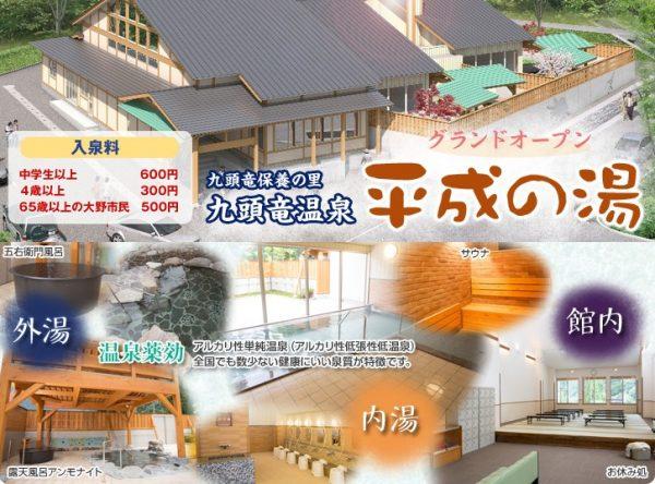 九頭竜温泉(平成の湯)