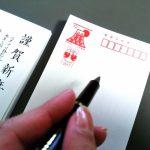 年賀状の宛名の書き方!宛名を書く際のマナーや上手に書くコツって?