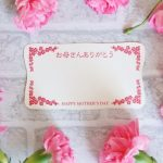 母の日に贈る言葉!母に贈りたいメッセージ文例集