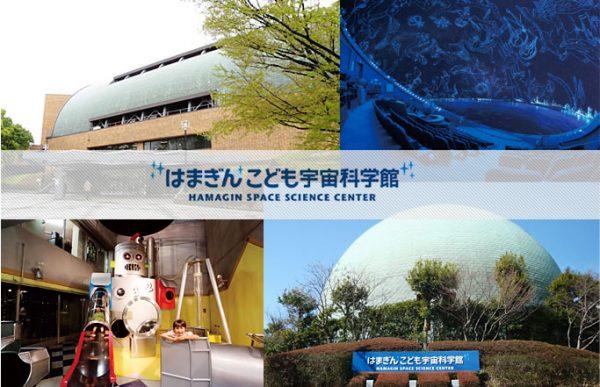 はまぎん こども宇宙科学館:神奈川県