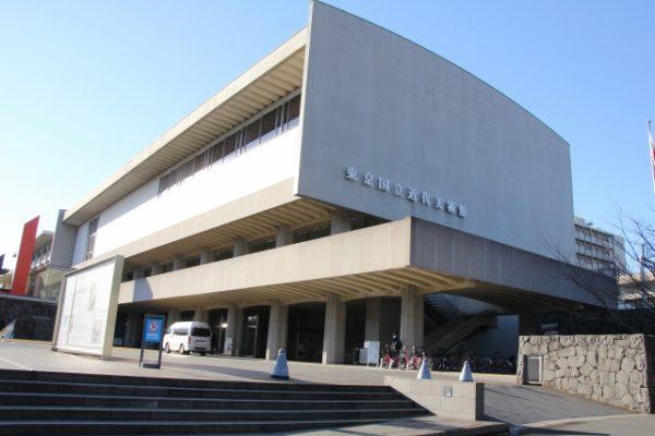 東京国立近代美術館 本館/工芸館