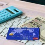カードローンとクレジットカードのキャッシング機能の違いとは?
