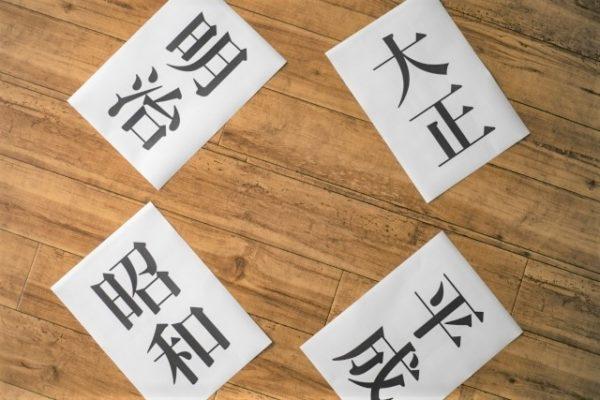 日本の元号が一覧でわかる時代別一覧表